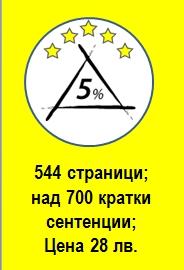 Информация за книгата